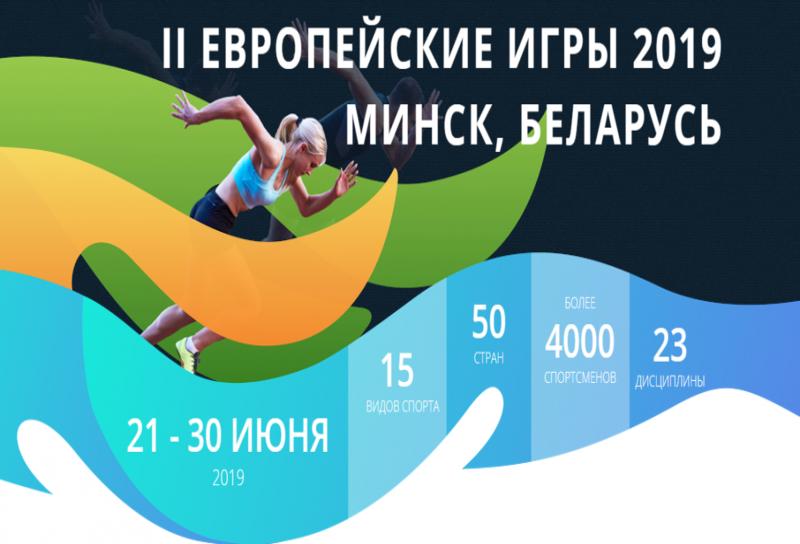 Инфографика вторые европейские игры