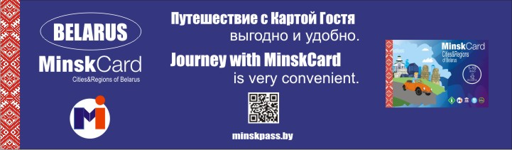 http://minskpass.by/