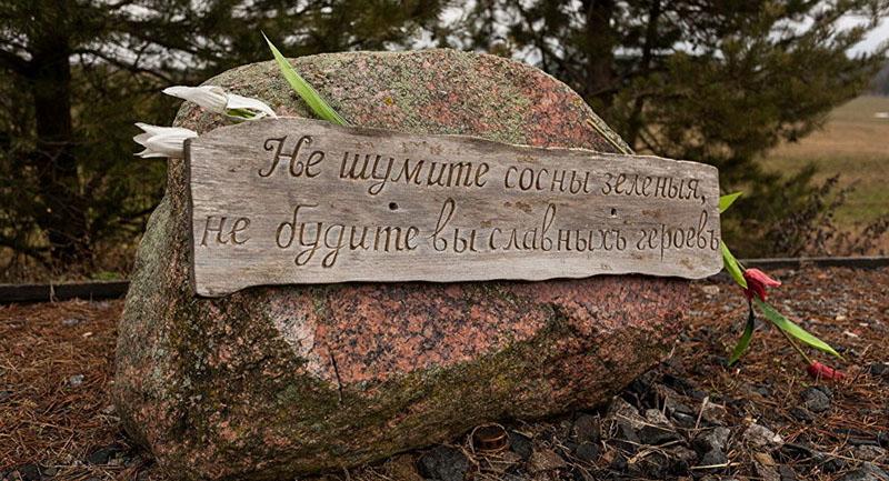 Камень на братской могиле у Нарочи