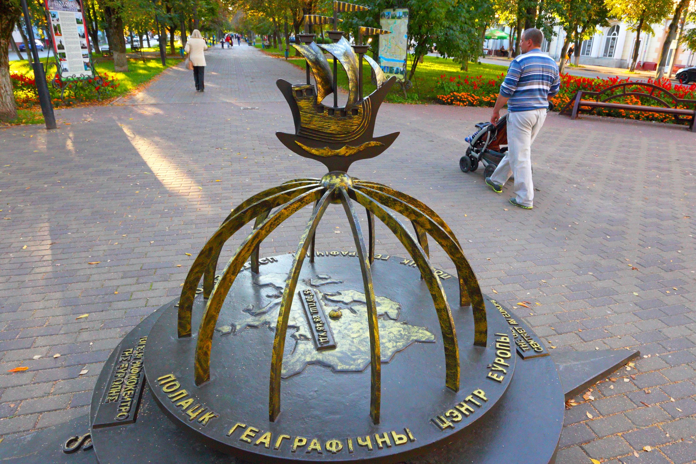 центр Европы в Полоцке
