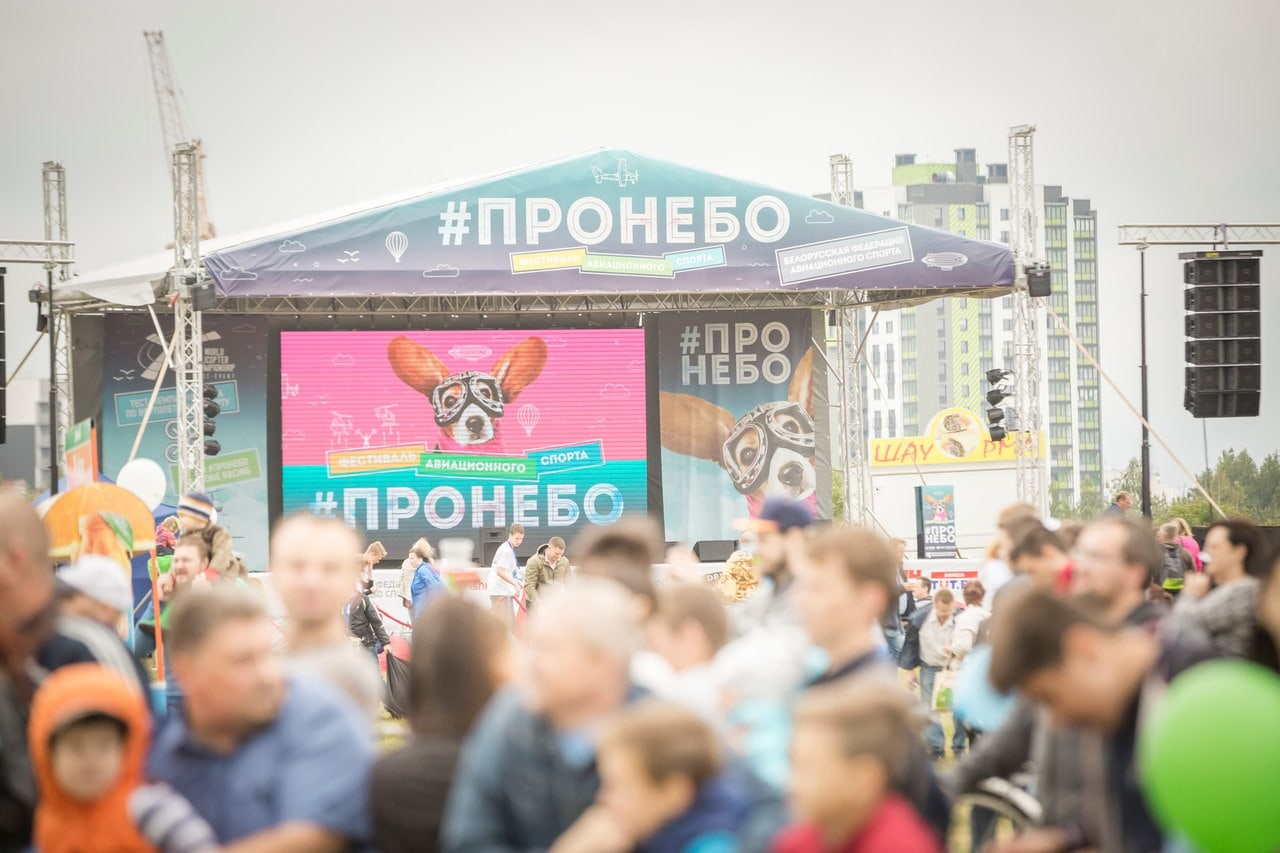 фестиваль Про-небо